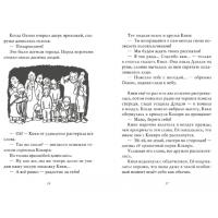 Книга Кадоно Э.Ведьмина служба доставки. Кн.1 Азбука 978-5-389-13510-9