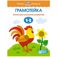 Книга О.Земцова Грамотейка Интеллектуальное развитие детей 1-2 лет Махаон 978-5-389-10056-5