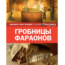 Книга Гробницы фараонов Discovery Education Махаон 978-5-389-13955-8