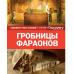 Книга Гробницы фараонов Discovery Education Махаон 978-5-389-13955-8