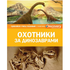 Книга Охотники за динозаврами Discovery Education Махаон 978-5-389-13959-6