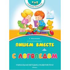 Косинова Е.Пишем вместе с логопедом Махаон 978-5-389-07448-4