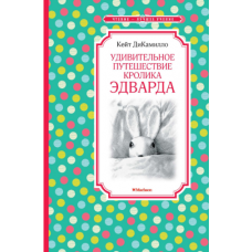 Книга ДиКамилло К. Удивительное путешествие кролика Эдварда ЧЛУ Махаон 978-5-389-10543-0