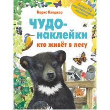 Книга Чудо-наклейки М.Пледжер Кто живет в лесу Мозаика-Синтез 9785431510687
