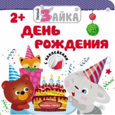 Книга с наклейками День рождения Умный зайка Мозаика-Синтез 9785431514609