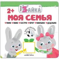 Книга с наклейками Моя семья Умный зайка Мозаика-Синтез 9785431512520