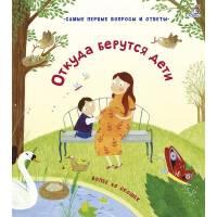 Книга с окошками Самые первые вопросы и ответы Откуда берутся дети Робинс 978-5-4366-0523-4