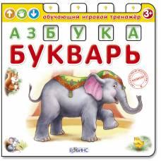 Азбука-Букварь Обучающий игровой тренажер Робинс 978-5-4366-0131-1