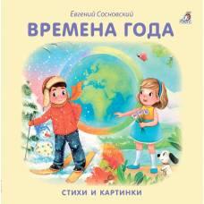 Книжки-картонки Времена года Робинс 978-5-4366-0475-6