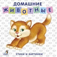 Книжки-картонки Домашние животные Робинс 978-5-4366-0340-7
