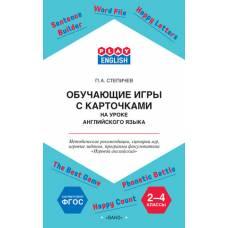 Обучающие игры с карточками на уроке английского языка. 2–4 классы Play English ВАКО 978-5-408-03326-3