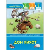 Книга Сервантес.Дон Кихот Читаю хорошо Росмэн 978-5-353-09197-4