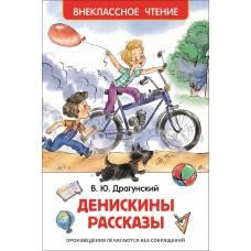 Книга Драгунский В.Ю.Денискины рассказы ВЧ Росмэн 978-5-353-07206-5