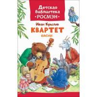 Крылов И. Квартет Басни ДБ РОСМЭН Росмэн 978-5-353-08588-1