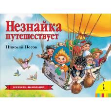 Книжка-панорамка Носов Н.Незнайка путешествует Росмэн 978-5-353-09172-1
