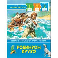 Книга Робинзон Крузо Читаю хорошо Росмэн 978-5-353-09195-0