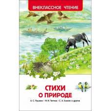 Книга Бунин И. А., Пушкин А. С.Стихи о природе ВЧ Росмэн 978-5-353-07327-7