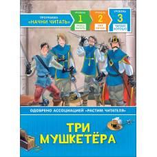 Книга Три мушкетера Читаю хорошо Росмэн 978-5-353-09190-5