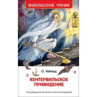 Книга Уайльд О. Кентервильское привидение ВЧ Росмэн 978-5-353-09089-2