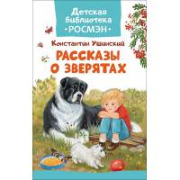 Ушинский К. Рассказы о зверятах ДБ РОСМЭН Росмэн 978-5-353-08589-8