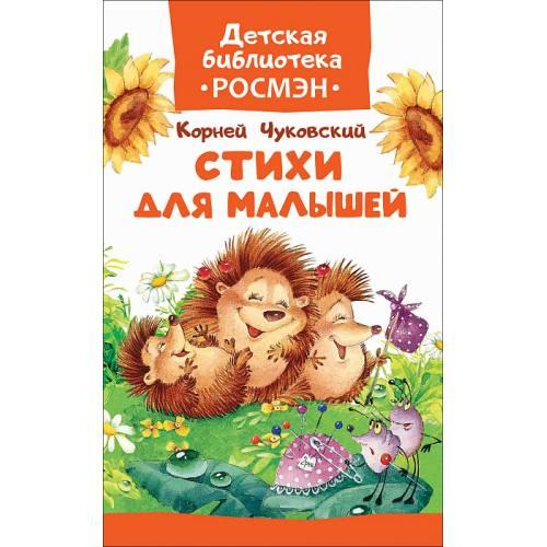 Чуковский К. Стихи для малышей ДБ РОСМЭН Росмэн 978-5-353-08583-6