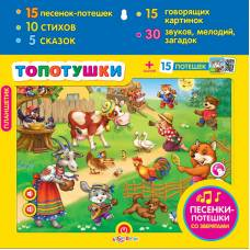 Развивающая игрушка Планшетик Топотушки Азбукварик 4680019280110