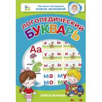 Книга Жукова О.С. Логопедический букварь АСТ 978-5-17-113839-4