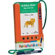 Игра с карандашом Проверяй-ка. English. Артикли Айрис-пресс 978-5-8112-6526-8