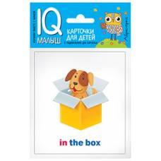 Занимательные карточки Умный малыш. ENGLISH. Предлоги Айрис-пресс 978-5-8112-6609-8