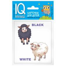 Занимательные карточки Умный малыш. ENGLISH. Противоположности Айрис-пресс 978-5-8112-6660-9