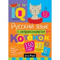 Умный блокнот Начальная школа Русский язык с нейропсихологом 1-2 класс Айрис-пресс 978-5-8112-5869-7