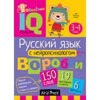 Умный блокнот Начальная школа Русский язык с нейропсихологом 3-4 класс Айрис-пресс 978-5-8112-5976-2