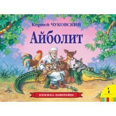 Книжка-панорамка Чуковский К. Айболит Росмэн 978-5-353-07346-8