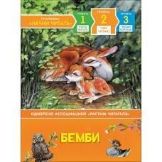 Книга Бемби Уже читаю Росмэн 978-5-353-09192-9