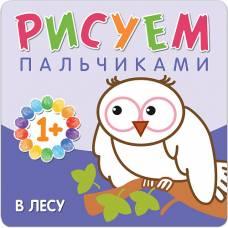 Книга для малышей Рисуем пальчиками В лесу Мозаика-Синтез 9785431506499