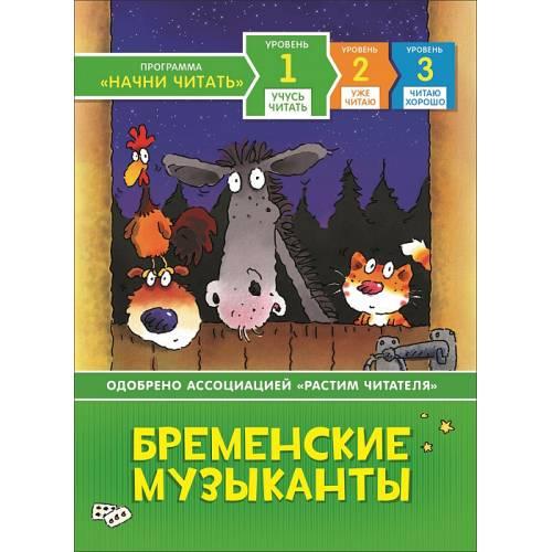 Книга Бременские музыканты Учусь читать Росмэн 978-5-353-09182-0
