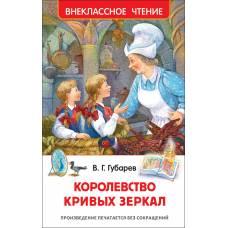 Книга Губарев В. Королевство кривых зеркал ВЧ Росмэн 978-5-353-08252-1