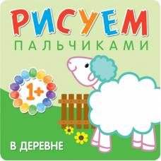 Книга для малышей Рисуем пальчиками В деревне Мозаика-Синтез 9785431506529