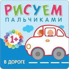 Книга для малышей Рисуем пальчиками В дороге Мозаика-Синтез 9785431506512