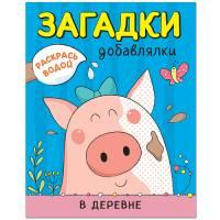 Книга для малышей В деревне Загадки-добавлялки, водные раскраски Мозаика-синтез 9785431513282