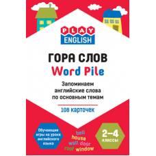 Гора слов. Запоминаем английские слова по основным темам Play English ВАКО 978-5-408-04059-9