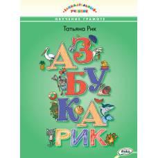 Книга Рик Татьяна Азбукарик Занимательный учебник ВАКО 978-5-408-04266-1