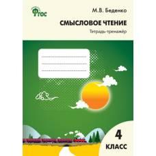 Рабочая тетрадь Беденко М.В. Смысловое чтение 4 кл. ВАКО 978-5-408-03635-6