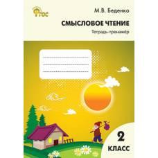 Рабочая тетрадь Беденко М.В. Смысловое чтение 2 кл. ВАКО 978-5-408-03710-0
