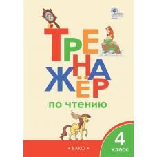 Клюхина И.В. Тренажёр по чтению 4 кл. ВАКО 978-5-408-04336-1
