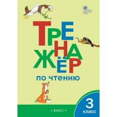 Клюхина И.В. Тренажёр по чтению 3 кл. ВАКО 978-5-408-04368-2