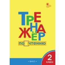 Клюхина И.В. Тренажёр по чтению 2 кл. ВАКО 978-5-408-04292-0
