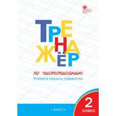 Жиренко О.Е. Тренажёр по чистописанию Учимся писать грамотно 2 кл ВАКО 978-5-408-04356-9