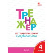 Жиренко О.Е. Тренажёр по чистописанию и развитию речи. 4 класс ВАКО 978-5-408-04268-5