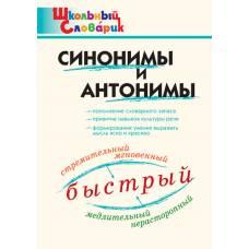 Клюхина И.В.Синонимы и антонимы Школьный словарик ВАКО 978-5-408-04024-7
